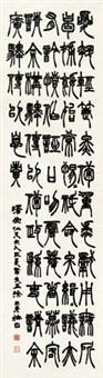 篆书 立轴 纸本 by xu sangeng