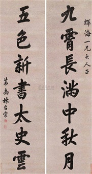 行书七言联 (couplet) by lin zhaotang