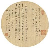 行书自作诗 by liang dingfen