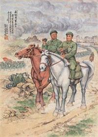 刘邓大军南下 by xiao lin