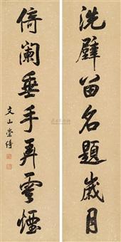 行书七言联 (couplet) by chong qi