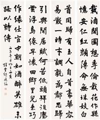 行书 (set of 4) by ren tinghui