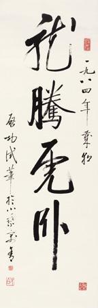 草书龙腾虎卧 calligraphy by qi gong