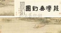 葭湾垂钓图 (landscape) by fang xun