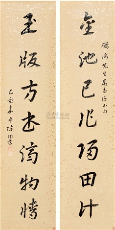 行书七言联 running script couplet by chen taoyi