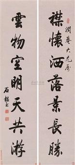 行书七言联 (couplet) by shi yunyu