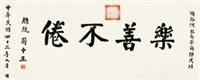 """楷书""""乐善不倦"""" 镜心 纸本 by jiang zhongzheng"""