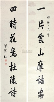 行书七言联 对联 (couplet) by liang yaoshu