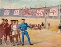 和运常青——中苏友好运动会 by qin xuanfu
