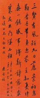 行书 镜心 纸本 by liang dingfen