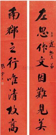 行书八言联 running script couplet by zhang jian