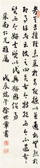 节临书谱 立轴 纸本 by xu shizhang