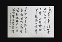 chinese calligraphy by feng zikai