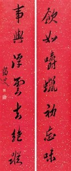 行书七言联 (calligraphy) (couplet) by ma yifu