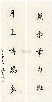 行书五言联 (running script) (couplet) by yao xueyin
