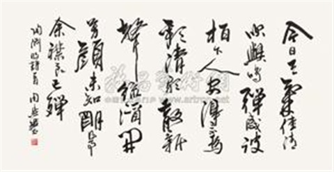 录《陶渊明诗》 calligraphy by zhou huijun