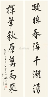 行书七言联 (running script) (couplet) by yao xueyin