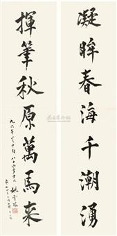 行书七言联 (running script) (couplet) by yao xueyin