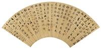 四体书法 (calligraphy) by huang shaomu, ruan yuan, xu zhengshou and lin zexu