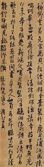 行书五言诗 by fa ruozhen