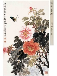 butterfly flying over the peony by xu jiachang