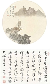 landscape and calligraphy (set of 8) by pu ru