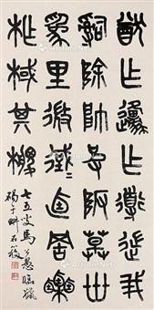 篆书 挂轴 水墨纸本 by ma gongyu