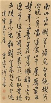 calligraphy by pu ru