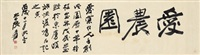 行书 爱农园 (calligraphy in running script) by zhang daqian