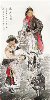 高原之春 by liang pingbo