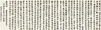 麻姑仙坛记 (calligraphy) (12 works) by liang yan