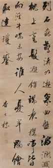 行书五言诗 by zha shibiao