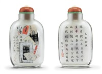 snuff bottle by ma shaoxuan