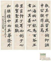 楷书 古文 (4 works) by xu shengweng