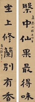 楷书 七言联 (seven-character in regular script) (couplet) by zhang daqian