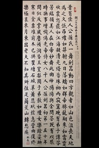 chinese calligraphy by lin sen