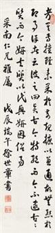 行书节录《书谱》 (calligraphy) by xu shizhang