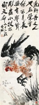 大吉图 (rooster) by shao yixuan and qi baishi