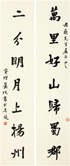 楷书五言联 对联 (calligraphy) (couplet) by lin sen
