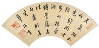 行书 (calligraphy) by yong zhengdi