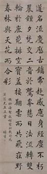 楷书临圣教序 by qi junzao