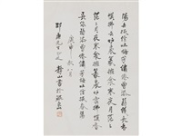 calligraphy by lang jingshan