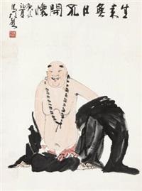 生来无日不开怀 (figures) by ma zhensheng