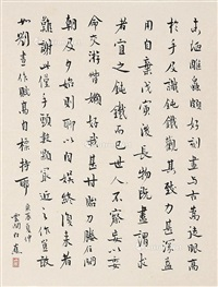 行书 镜心 水墨纸本 by bai jiao