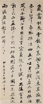 行书 挂轴 水墨纸本 by liang tongshu