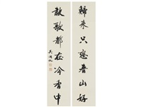 couplet of calligraphy (pair) by wu hufan