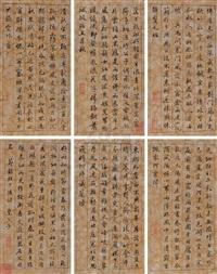 calligraphy by huang liuzi
