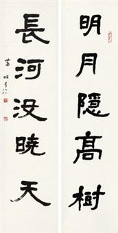隶书五言联 对联 纸本 (couplet) by xiao xian