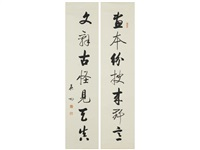 couplet of calligraphy (pair) by qi gong
