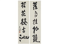couplet of calligraphy by yang shanshen
